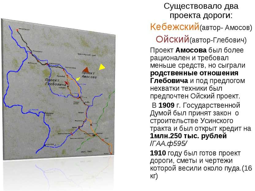 Существовало два проекта дороги: Кебежский(автор- Амосов) Ойский(автор-Глебов...