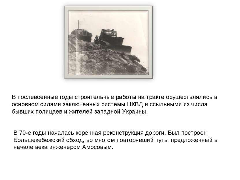 В послевоенные годы строительные работы на тракте осуществлялись в основном с...