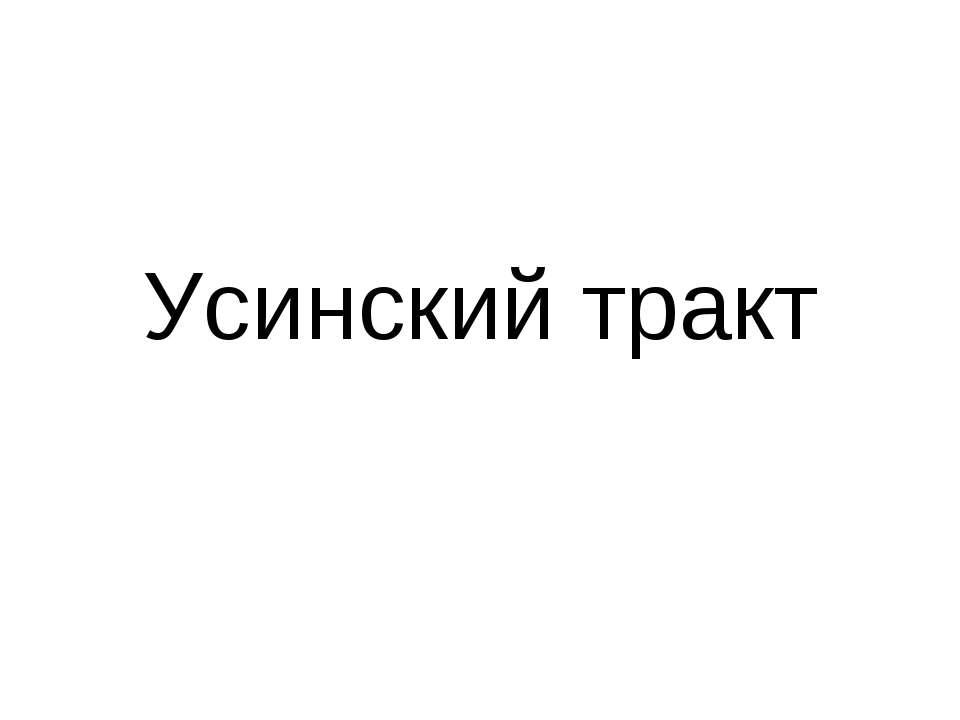 Усинский тракт
