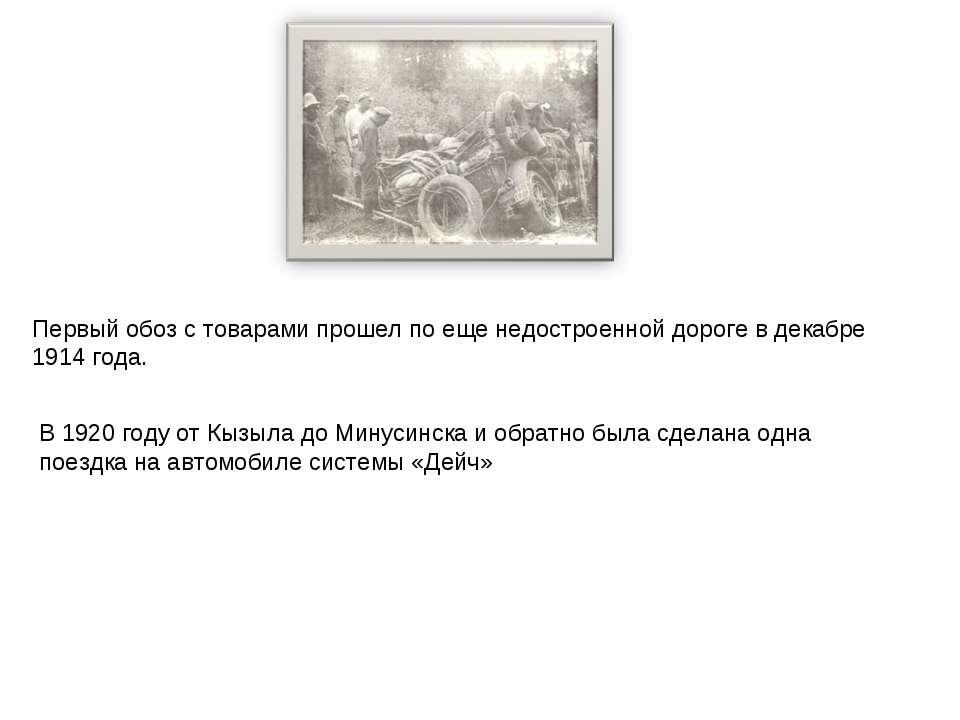 В 1920 году от Кызыла до Минусинска и обратно была сделана одна поездка на ав...