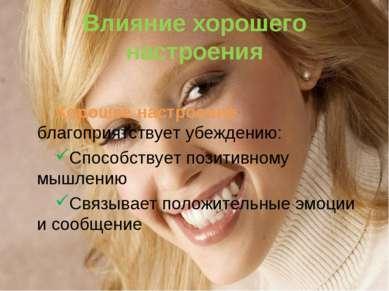 Влияние хорошего настроения Хорошее настроение благоприятствует убеждению: Сп...