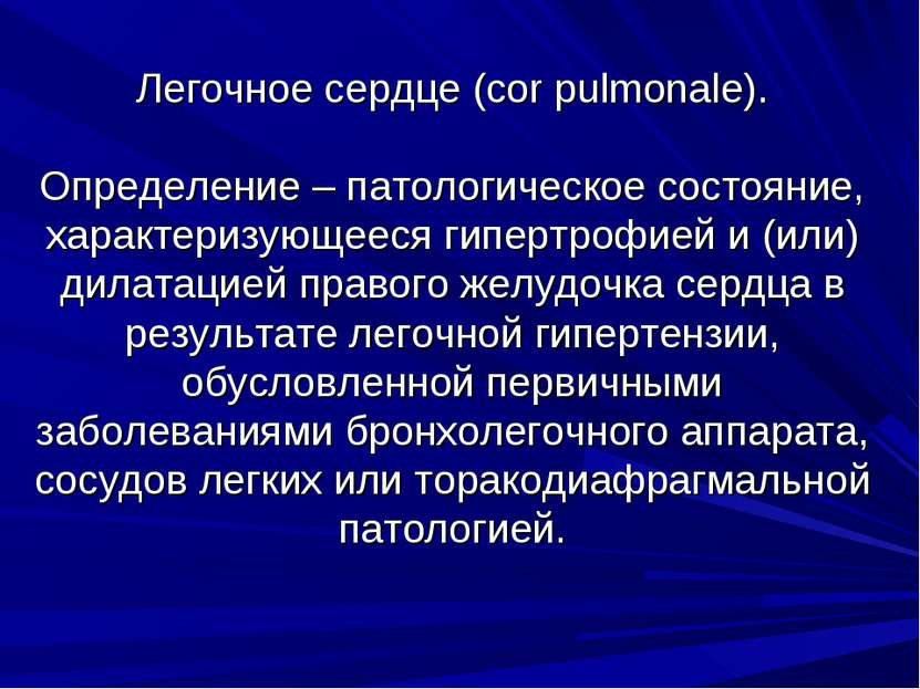 Легочное сердце (сor pulmonale). Определение – патологическое состояние, хара...