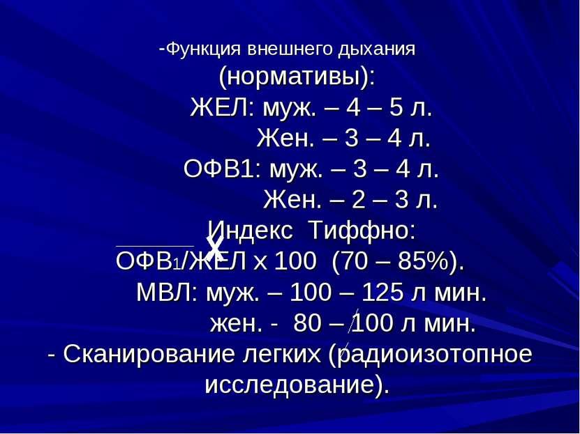 Функция внешнего дыхания (нормативы): ЖЕЛ: муж. – 4 – 5 л. Жен. – 3 – 4 л. ОФ...