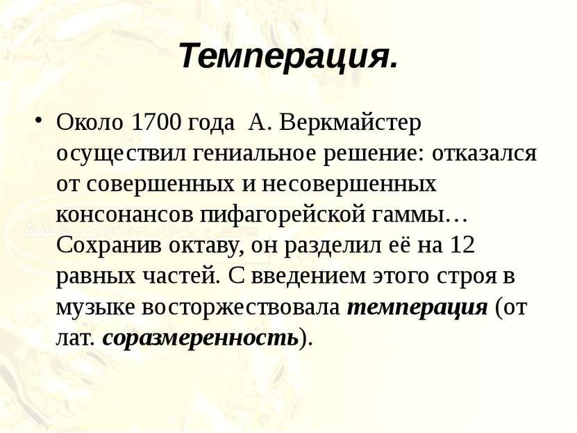 Темперация. Около 1700 года А. Веркмайстер осуществил гениальное решение: отк...