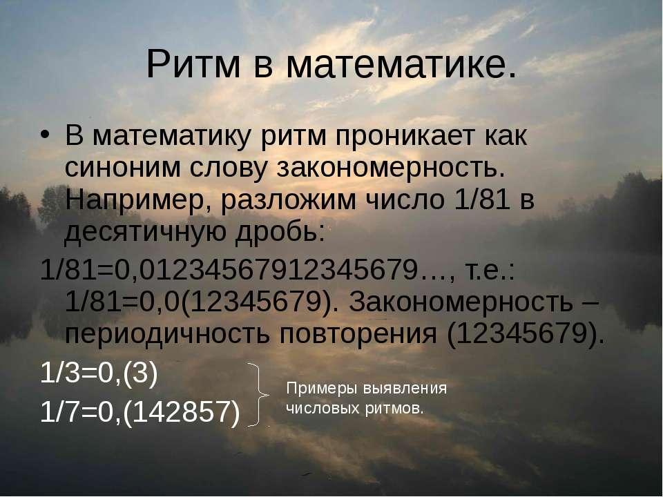 Ритм в математике. В математику ритм проникает как синоним слову закономернос...