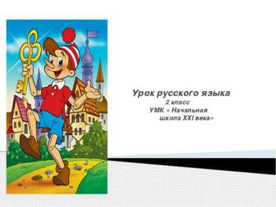 Урок русского языка 2 класс УМК « Начальная школа ХХI века»