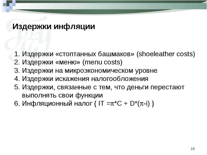 * Издержки «стоптанных башмаков» (shoeleather costs) 2. Издержки «меню» (menu...