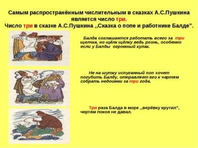 Самым распространённым числительным в сказках А.С.Пушкина является число три....