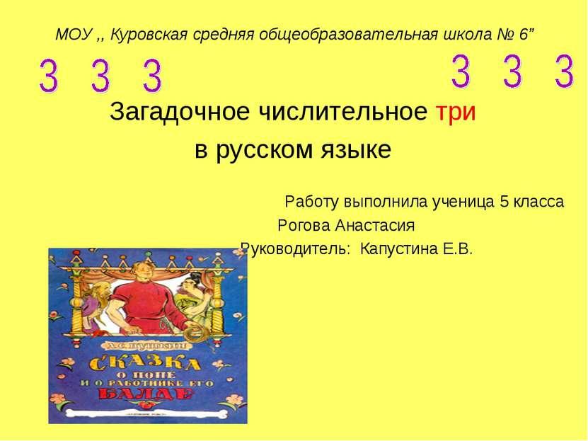 """МОУ ,, Куровская средняя общеобразовательная школа № 6"""" Загадочное числительн..."""