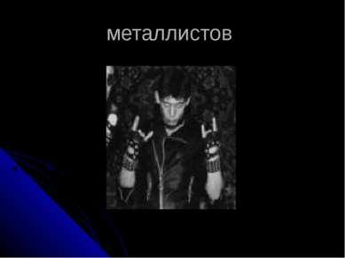 металлистов
