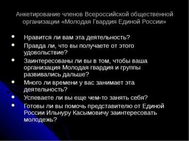 Анкетирование членов Всероссийской общественной организации «Молодая Гвардия ...