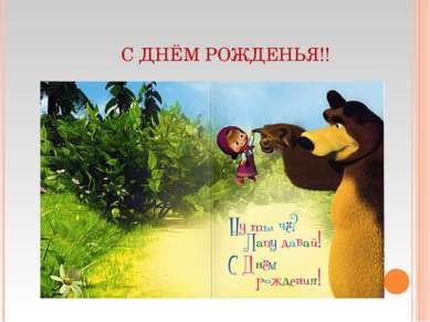 С ДНЁМ РОЖДЕНЬЯ!!