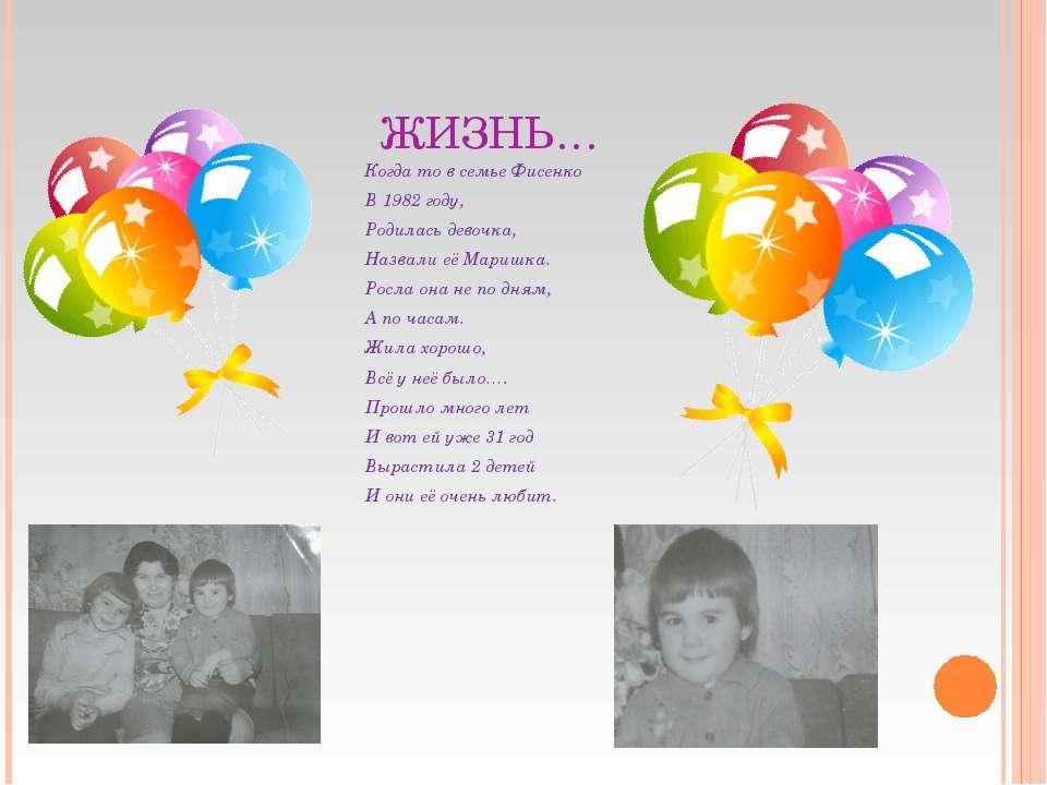 ЖИЗНЬ… Когда то в семье Фисенко В 1982 году, Родилась девочка, Назвали её Мар...