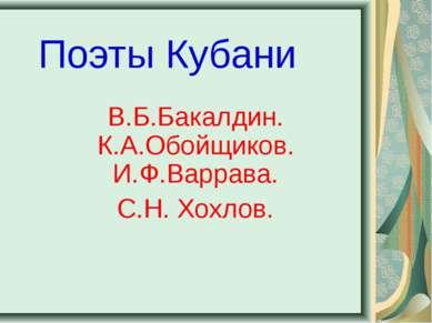 Поэты Кубани В.Б.Бакалдин. К.А.Обойщиков. И.Ф.Варрава. С.Н. Хохлов.