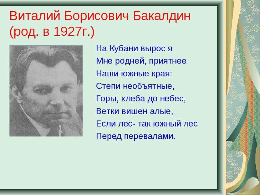 Виталий Борисович Бакалдин (род. в 1927г.) На Кубани вырос я Мне родней, прия...