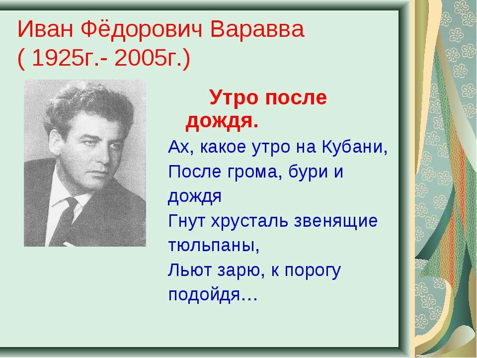 Иван Фёдорович Варавва ( 1925г.- 2005г.) Утро после дождя. Ах, какое утро на ...