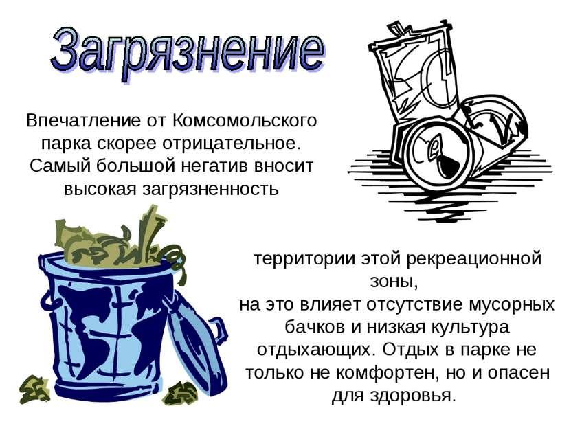 Впечатление от Комсомольского парка скорее отрицательное. Самый большой негат...