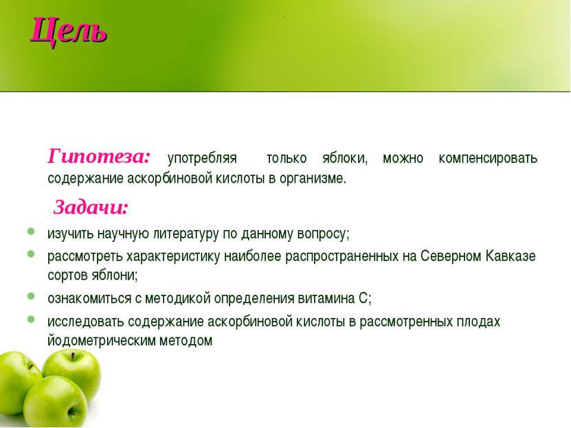 Цель Гипотеза: употребляя только яблоки, можно компенсировать содержание аско...