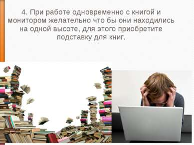 4. При работе одновременно с книгой и монитором желательно что бы они находил...
