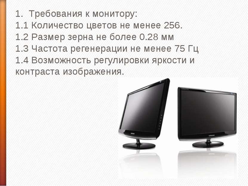 1. Требования к монитору: 1.1 Количество цветов не менее 256. 1.2 Размер зе...