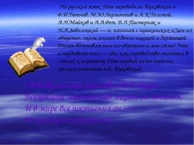 На русский язык Гёте переводили Жуковский и Ф.И.Тютчев, М.Ю.Лермонтов и А.К.Т...