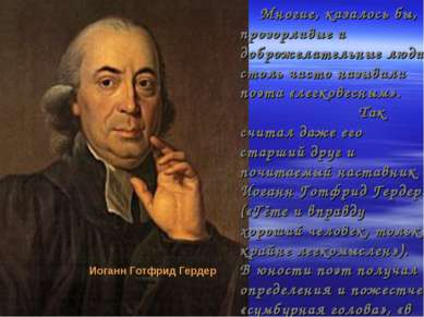 Иоганн Готфрид Гердер Многие, казалось бы, прозорливые и доброжелательн...