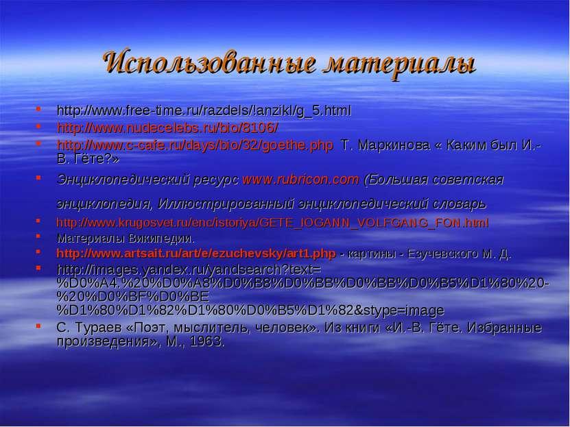 Использованные материалы http://www.free-time.ru/razdels/!anzikl/g_5.html htt...