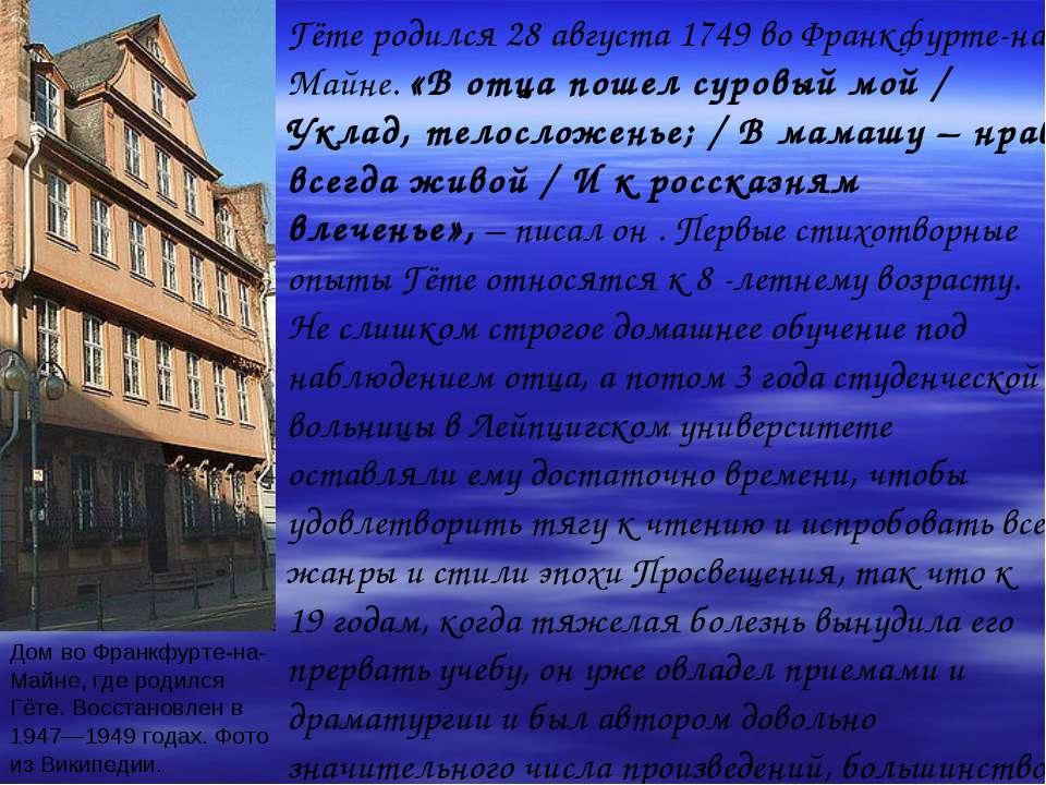 Дом во Франкфурте-на-Майне, где родился Гёте. Восстановлен в 1947—1949 годах....