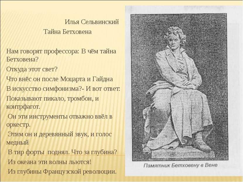 Илья Сельвинский Тайна Бетховена Нам говорят профессора: В чём тайна Бетховен...