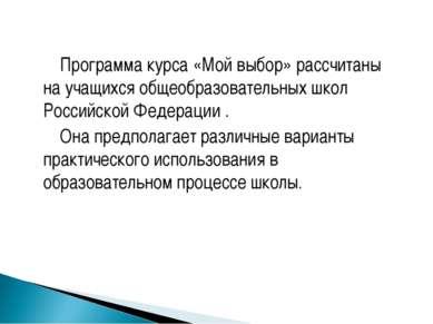 Программа курса «Мой выбор» рассчитаны на учащихся общеобразовательных школ Р...