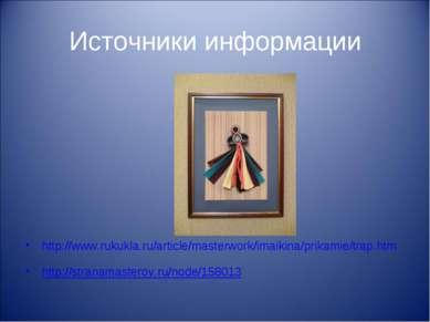 Источники информации http://www.rukukla.ru/article/masterwork/imaikina/prikam...