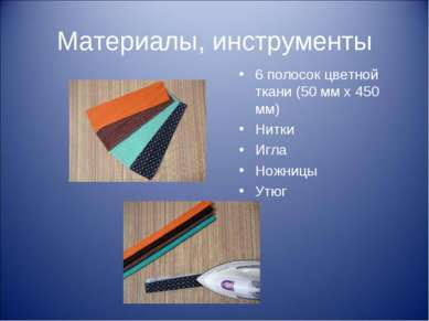 Материалы, инструменты 6 полосок цветной ткани (50 мм х 450 мм) Нитки Игла Но...