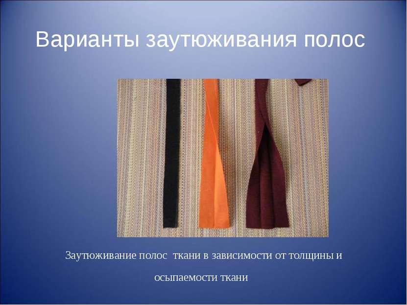 Варианты заутюживания полос Заутюживание полос ткани в зависимости от толщины...