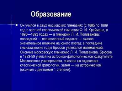 Образование Он учился в двух московских гимназиях (с 1885 по 1889 год в частн...