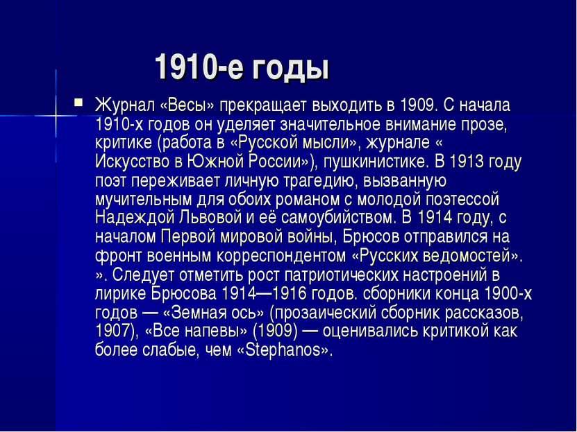 1910-е годы Журнал «Весы» прекращает выходить в 1909. С начала 1910-х годов о...