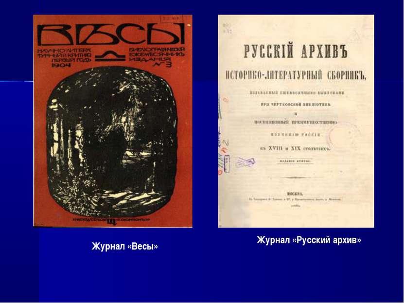 Журнал «Русский архив» Журнал «Весы»