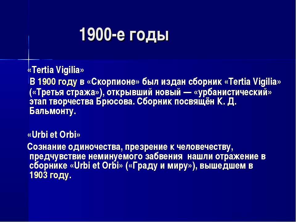 1900-е годы «Tertia Vigilia» В 1900 году в «Скорпионе» был издан сборник «Ter...
