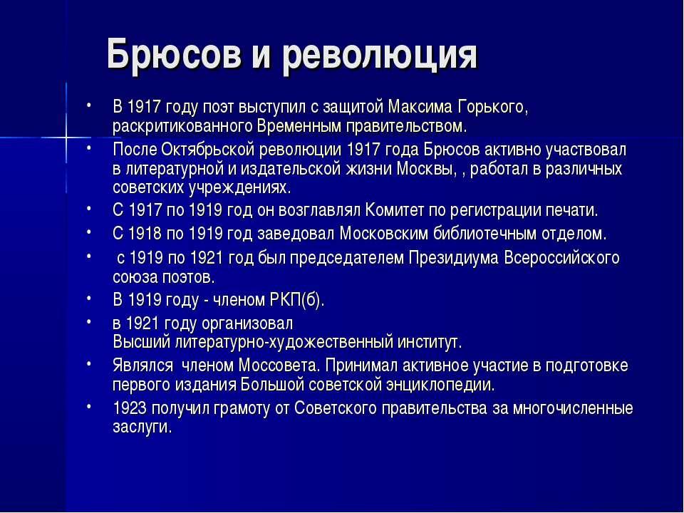 Брюсов и революция В 1917 году поэт выступил с защитой Максима Горького, раск...