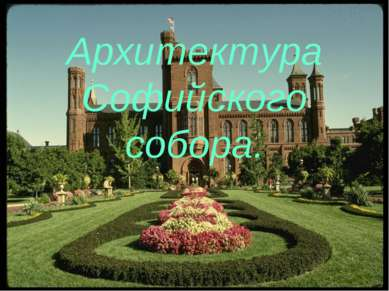 Архитектура Софийского собора.
