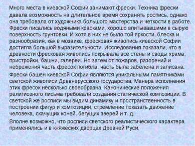 Много места в киевской Софии занимают фрески. Техника фрески давала возможнос...