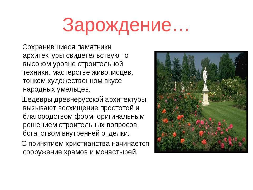 Зарождение… Сохранившиеся памятники архитектуры свидетельствуют о высоком уро...