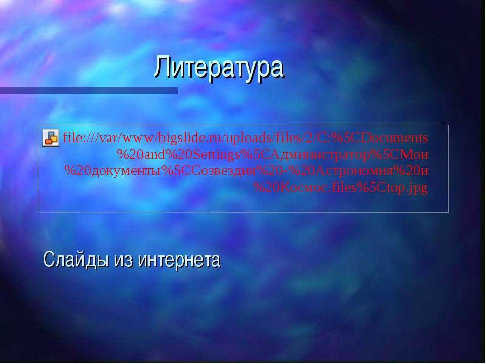 Литература Слайды из интернета