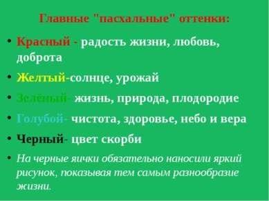 """Главные """"пасхальные"""" оттенки: Красный - радость жизни, любовь, доброта Желтый..."""
