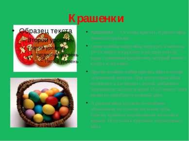 Крашенки Крашенки — От слова красить. Красить яйца можно по-разному. Одни хоз...