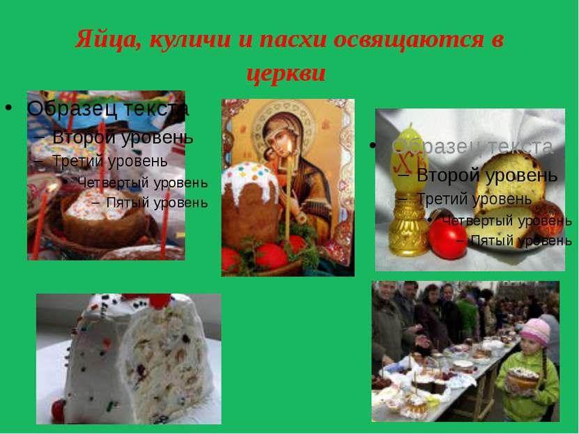 Яйца, куличи и пасхи освящаются в церкви