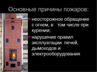 Основные причины пожаров: неосторожное обращение с огнем, в том числе при кур...