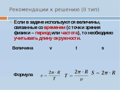 Рекомендации к решению (II тип) Если в задаче используются величины, связанны...