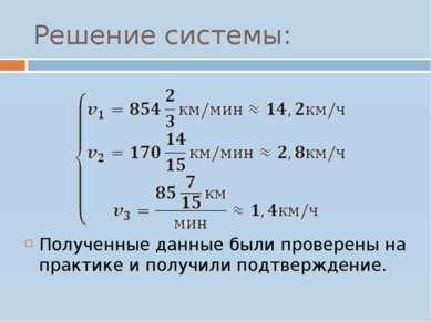 Решение системы: Полученные данные были проверены на практике и получили подт...