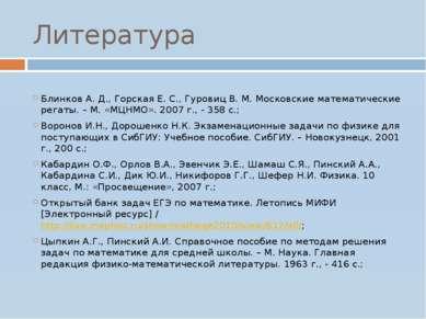 Литература  Блинков А. Д., Горская Е. С., Гуровиц В. М. Московские математич...
