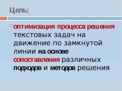 Цель: оптимизация процесса решения текстовых задач на движение по замкнутой л...